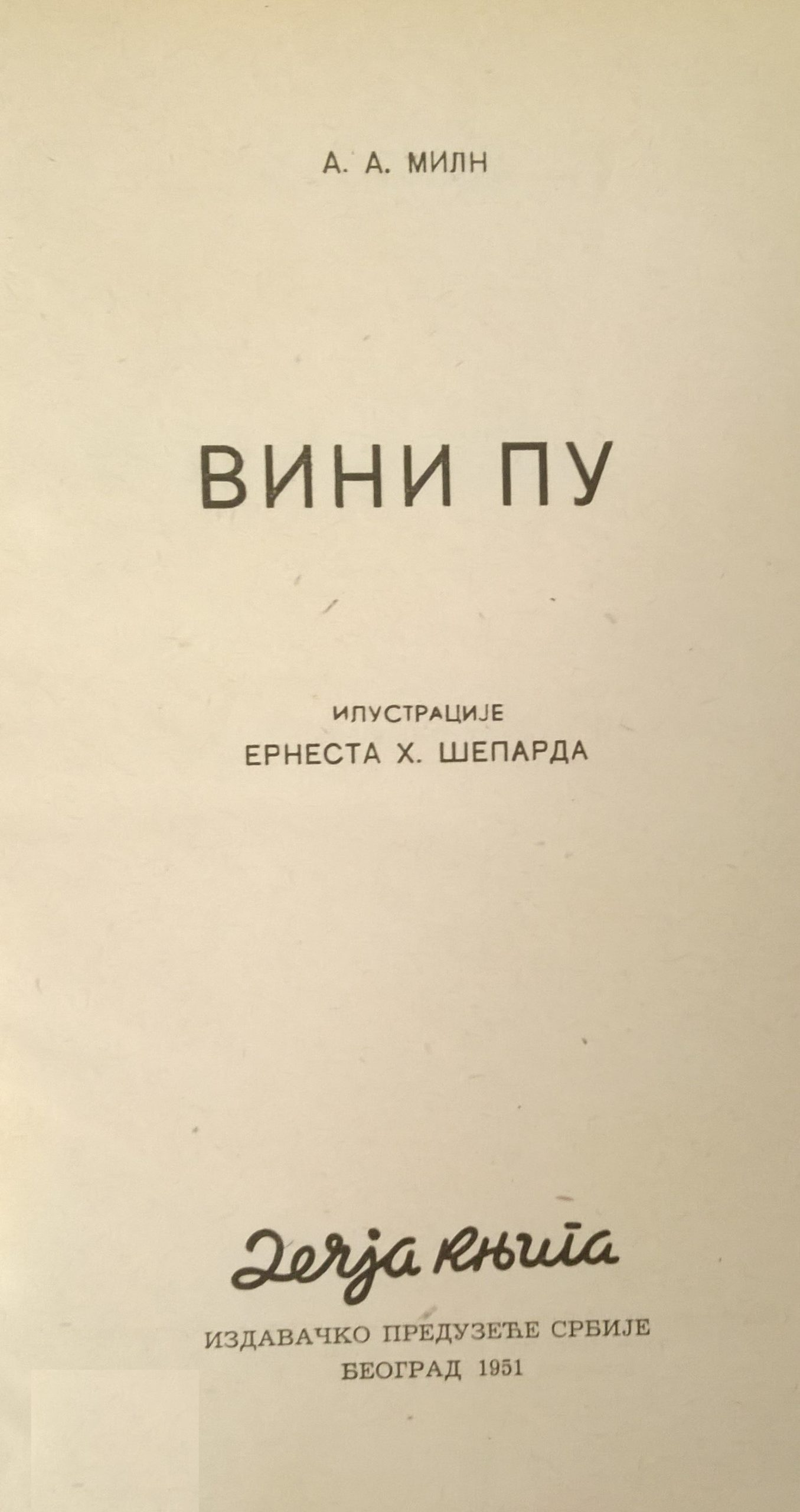 Vini Pu naslovna